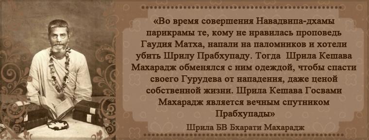 бхактои-прагьяна
