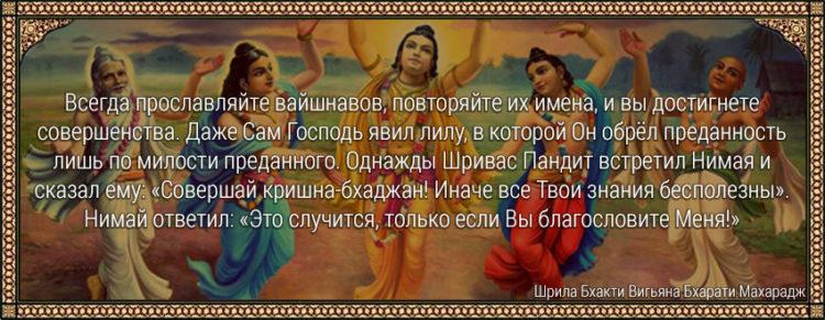vsegda-proslavlaite-vaishnavov