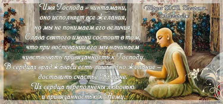 imya-chintamani